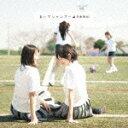 楽天乃木坂46グッズおいでシャンプー (TypeB CD+DVD) [ 乃木坂46 ]