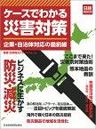 ケースでわかる災害対策 企業・自治体対応の最前線 [ 日本防災プラットフォーム ]