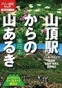 山頂駅からの山あるき東日本 ロープウェイ&ケーブルカーで登る山 (大人の遠足book)