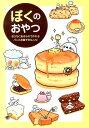 ぼくのおやつ おうちにあるもので作れるパンとお菓子56レシピ [ ぼく ]