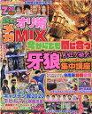 ぱちんこオリ術メガMIX vol.47 (GW MOOK 703)