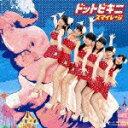 ドットビキニ(初回生産限定盤B CD+DVD) [ スマイレージ ]