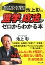【送料無料】池上彰の選挙と政治がゼロからわかる本 [ 池上彰 ]
