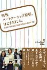 同性パートナーシップ証明、はじまりました。 渋谷区・世田谷区の成立物語と手続きの方法 [ エスムラルダ ]