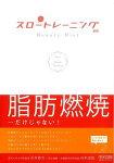 【バーゲン本】スロートレーニング・ビューティダイエット 新版 DVD付