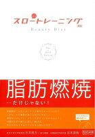 スロートレーニング・ビューティダイエット 新版 DVD付
