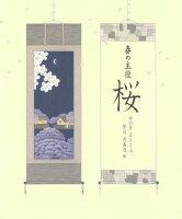 【バーゲン本】春の主役 桜