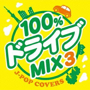 100%ドライブmix3 -JPOP COVERS-画像