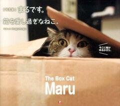 【楽天ブックスならいつでも送料無料】まるです。箱を愛し過ぎなねこ。 [ mugumogu ]