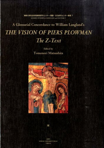 The vision of Piers plowman the Z-text [ 松下知紀 ]