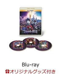 【楽天ブックス限定】2分の1の魔法 MovieNEX+コレクターズカード