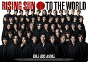 【先着特典】RISING SUN TO THE WORLD (初回限定盤 CD+Blu-ray+スマプラ)(オリジナルクリアファイル(A4サイズ / 1種)) [ EXILE TRIBE ]