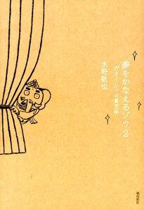 【送料無料】夢をかなえるゾウ(2) [ 水野敬也 ]