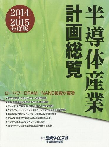 半導体産業計画総覧(2014-2015年度版) ローパワーDRAM/NAND投資が復活