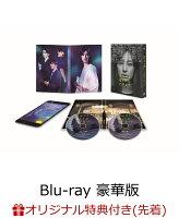 【楽天ブックス限定先着特典】スマホを落としただけなのに Blu-ray 豪華版(ポストカード2枚組付き)【Blu-ray】