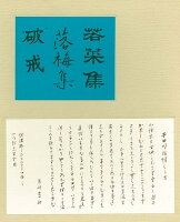 【バーゲン本】若菜集/落梅集/破戒