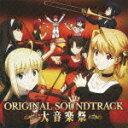 【送料無料】オリジナルアニメ『カーニバル・ファンタズム』オリジナルサウンドトラック(2CD)