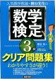 人気数学教諭・柳谷先生の数学検定3級クリア問題集 [ 柳谷晃 ]