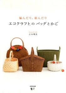 【楽天ブックスならいつでも送料無料】編んだり、組んだりエコクラフトのバッグとかご [ 古木明...