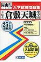 【送料無料】県立倉敷天城中学校(25年春受験用)