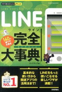 LINE完全大事典