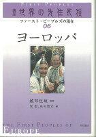 【バーゲン本】ヨーロッパー講座世界の先住民族06