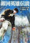 銀河英雄伝説 13 (ヤングジャンプコミックス) [ 藤崎 竜 ]