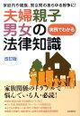 【送料無料】夫婦親子男女の法律知識改訂版