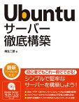 Ubuntu サーバー徹底構築 [ 麻生二郎 ]