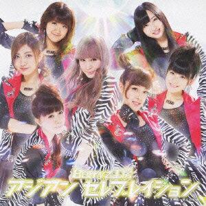 【送料無料】アジアン セレブレイション(初回限定盤A CD+DVD) [ Berryz工房 ]