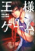 王様ゲーム終極(2) (アクションコミックス) [ 栗山廉士 ]