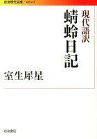 蜻蛉日記(9784006022259)