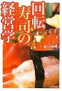 【送料無料】回転寿司の経営学
