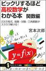 おもしろいほどよくわかる高校数学 関数編 2次方程式、指数・対数・三角関数がスラスラ解ける! (サイエンス・アイ新書) [ 宮本次郎 ]