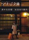 旅する京都お泊まり案内 (らくたび文庫)