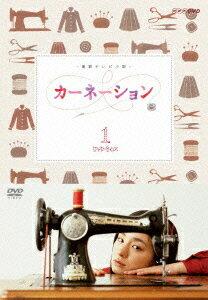 【送料無料】カーネーション 完全版 DVD-BOX 1 [ 尾野真千子 ]