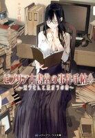 ビブリア古書堂の事件手帖5 〜栞子さんと繋がりの時〜