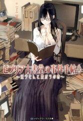 【送料無料】ビブリア古書堂の事件手帖5 [ 三上延 ]