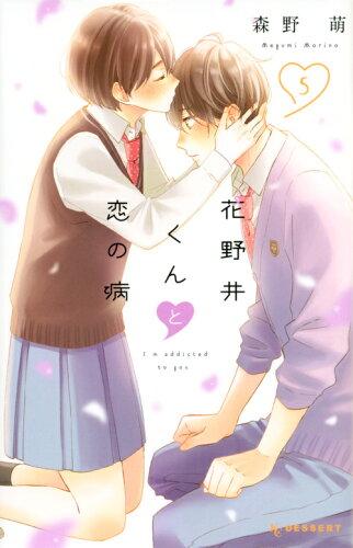 花野井くんと恋の病(5)