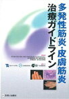 多発性筋炎・皮膚筋炎治療ガイドライン [ 厚生労働科学研究費補助金難治性疾患等政策 ]