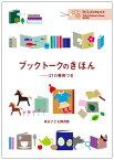 ブックトークのきほんーー21の事例つき (TCLブックレット) [ 東京子ども図書館 ]