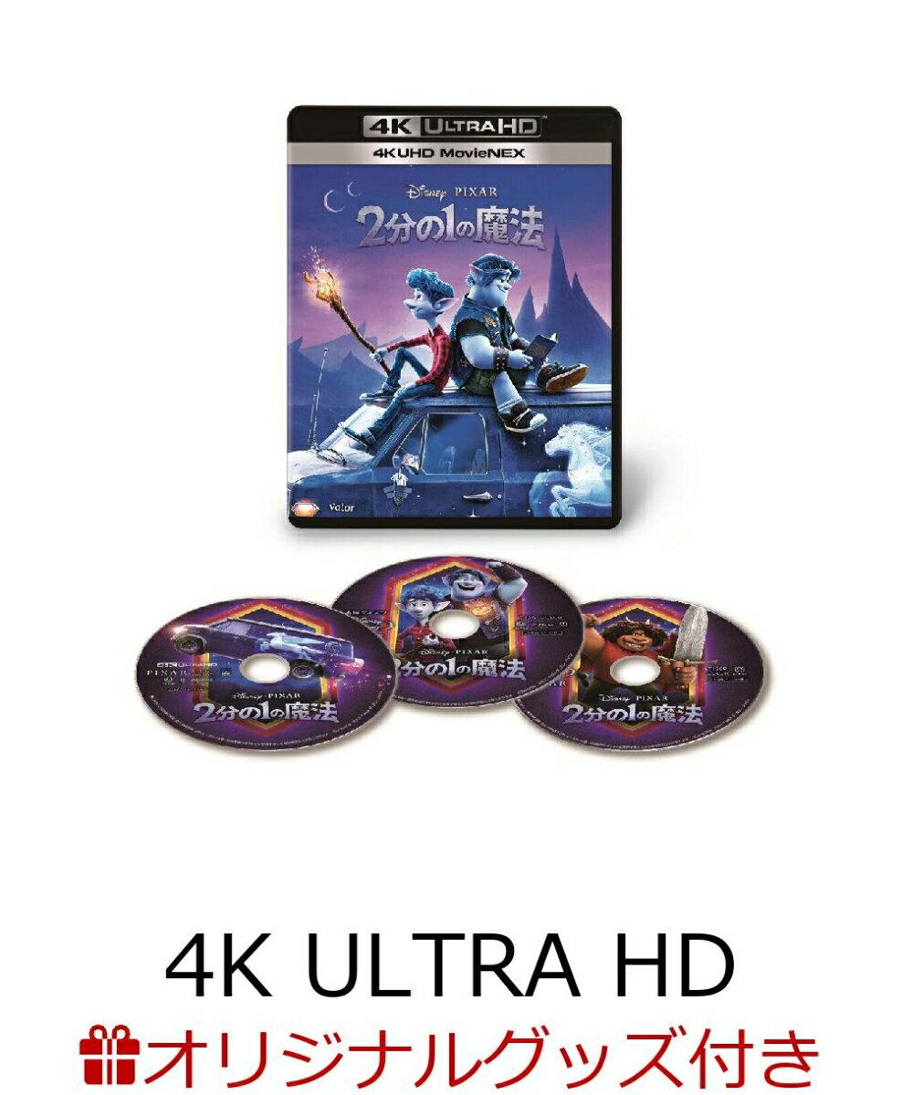 【楽天ブックス限定】2分の1の魔法 4K UHD MovieNEX+コレクターズカード【4K ULTRA HD】