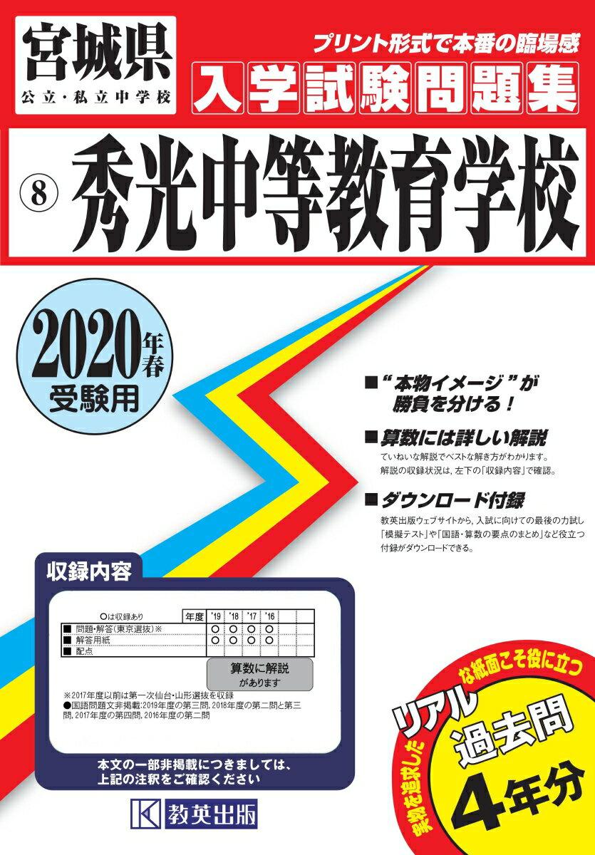 秀光中等教育学校(2020年春受験用) (宮城県公立・私立中学校入学試験問題集)