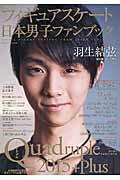 【楽天ブックスならいつでも送料無料】フィギュアスケート日本男子ファンブック(2015+Plus)