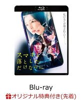 【楽天ブックス限定先着特典】スマホを落としただけなのに(ポストカード2枚組付き)【Blu-ray】