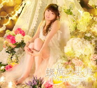 螺旋の果実(初回限定盤 CD+Blu-ray)