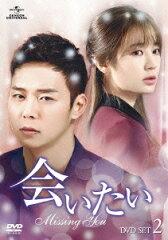 【楽天ブックスならいつでも送料無料】会いたい DVD SET 2 [ パク・ユチョン ]