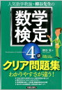 人気数学教諭・柳谷先生の数学検定4級クリア問題集 [ 柳谷晃 ]