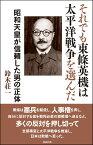 それでも東條英機は太平洋戦争を選んだ 昭和天皇が信頼した男の正体 [ 鈴木荘一 ]