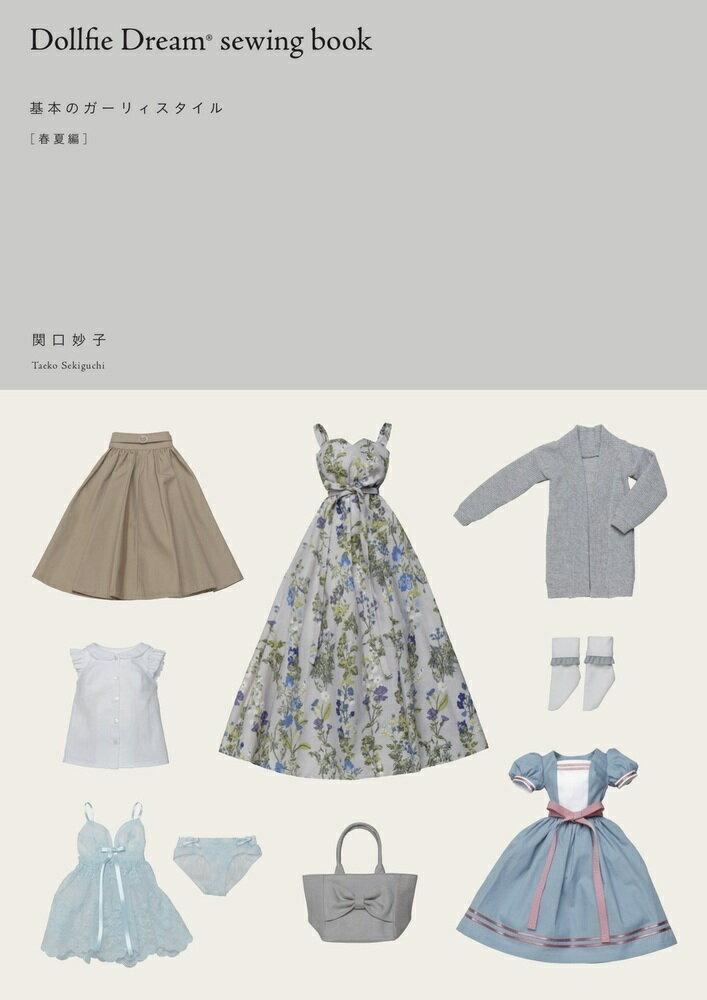 手芸, 手芸 Dollfie Dream sewing book